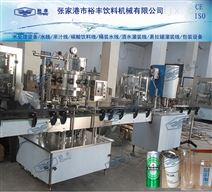 易拉罐含汽飲料灌裝線/PET罐飲料灌裝機