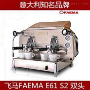 進口飛馬FAEMA E61 S2 雙頭手控意式商用半自動咖啡機