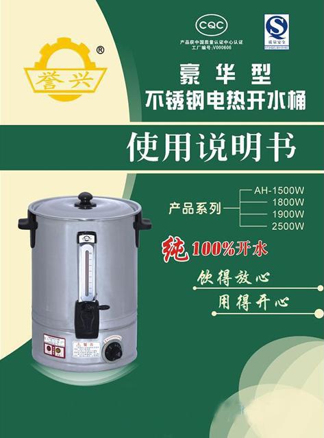 华型电热开水桶ah系列