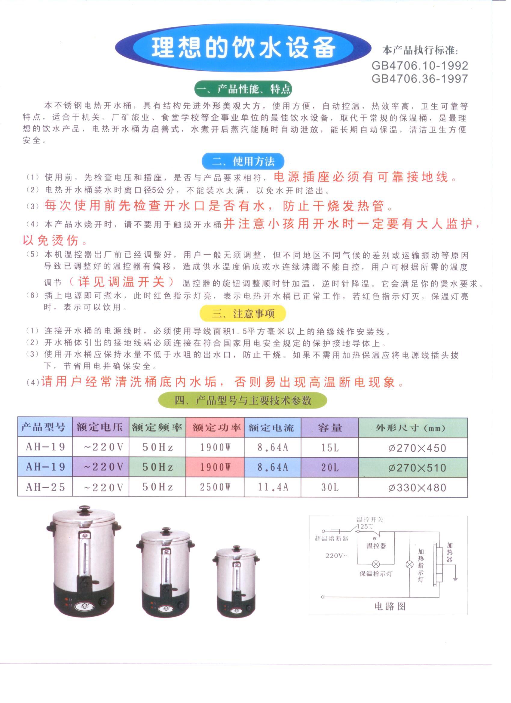 新豪华型电热开水桶