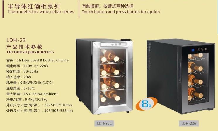 电子半导体 压缩机红酒柜系列