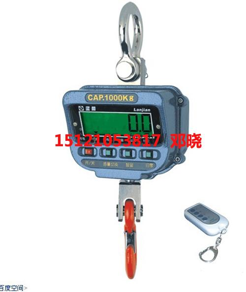 1吨电子秤