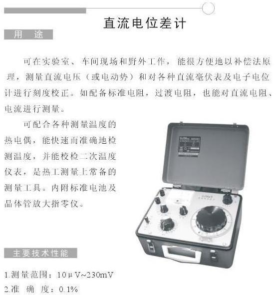 """上海沪跃电气科技有限公司是全国最优秀专业制造电位差计、安全滑触线、高性能绝缘材料等数千个品种的厂家之一。公司自成立以来,一直本着""""质量第一、价格合理、交货快捷""""的经营理念,长期为国内众多变电站、供电局、高压测试设备制造商、销售商提供各种安全高压测试设备和其它高压仪器仪表等,本公司客户遍布全国各地。沪跃欢迎您的来电。 电位差计原理 当没有电流流过时,电池的正负极间的电势差等于电池的电动势。如有电流流过,因在电池内阻上有一定电压降(用电压表测量电池两极间的电压,就是这种情形),这时测"""