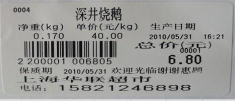 打印条码标签计价秤